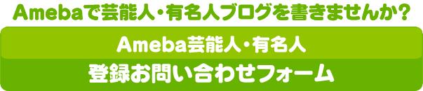 アメブロオフィシャルブログ(著名人ブログ)登録ご希望フォーム