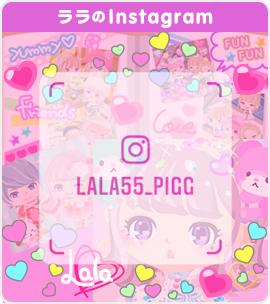 LALA55_PIGG